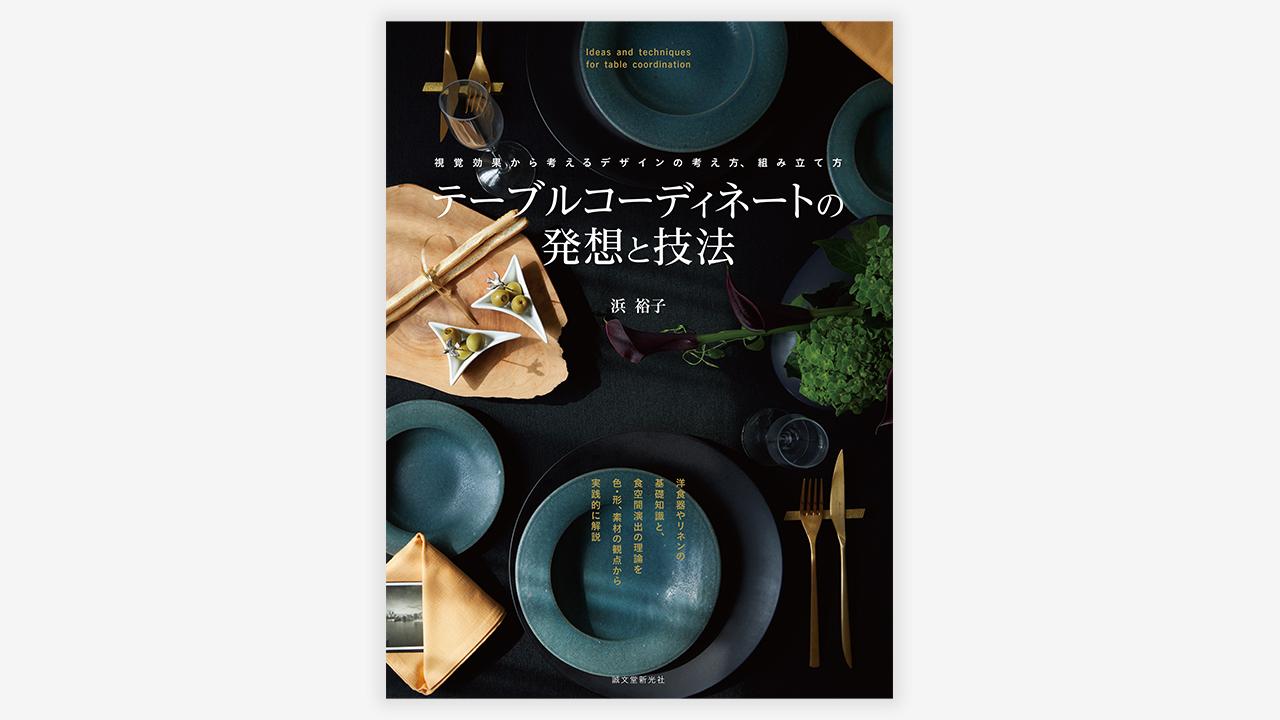 「テーブルコーディネートの発想と技法」発売!食卓を美しくコーディネートするための理論と技法が実戦的に学べます