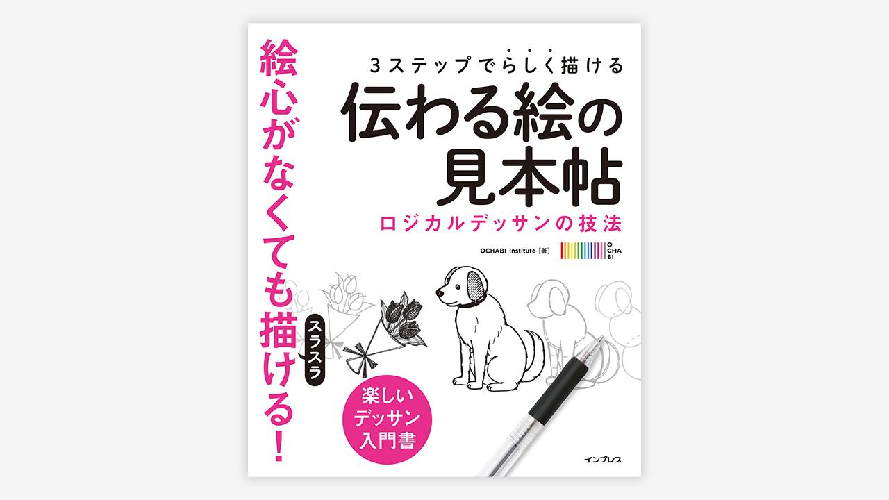 デッサン入門書『3ステップで らしく描ける 伝わる絵の見本帖 ロジカルデッサンの技法』3月8日発売