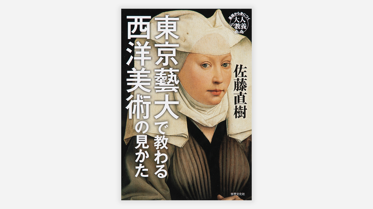東京藝大の講義がそのまま1冊になった、ディープなのに分かりやすい『東京藝大で教わる西洋美術見かた』3刷重版決定!