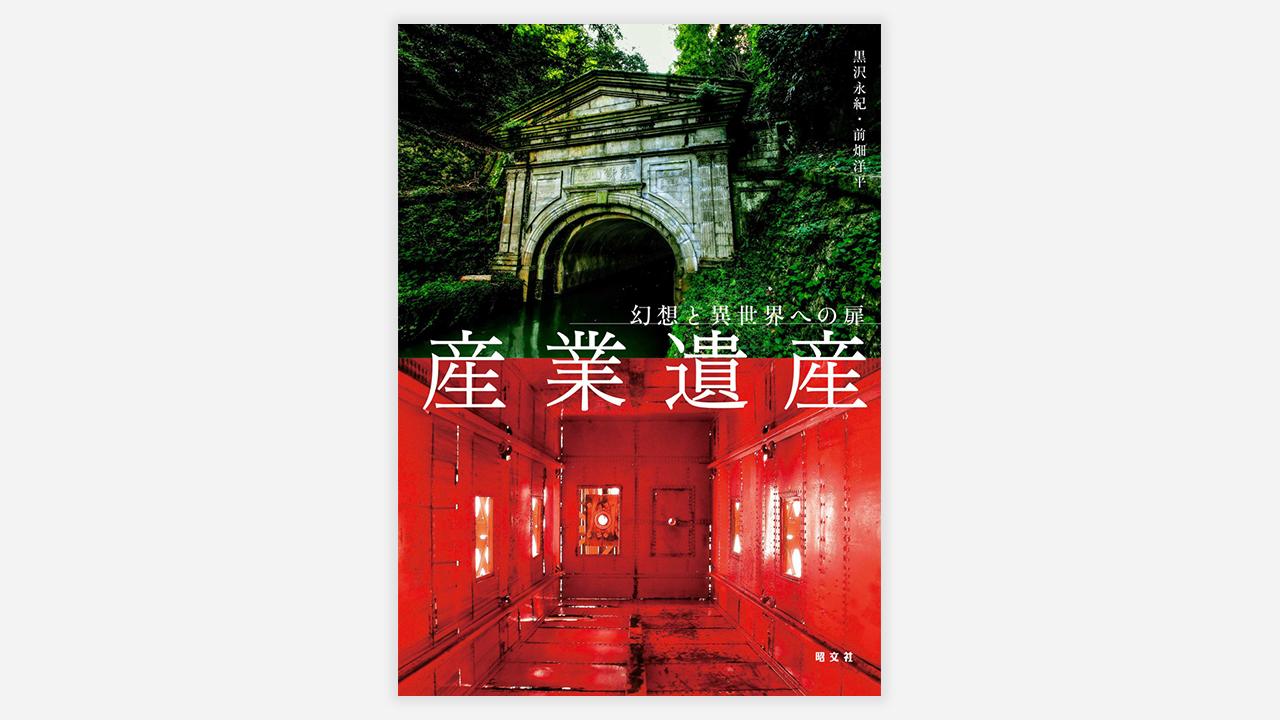 『幻想と異世界への扉 産業遺産』5月14日発売 ビジュアルに迫る76の産業遺産とそのバックストーリー
