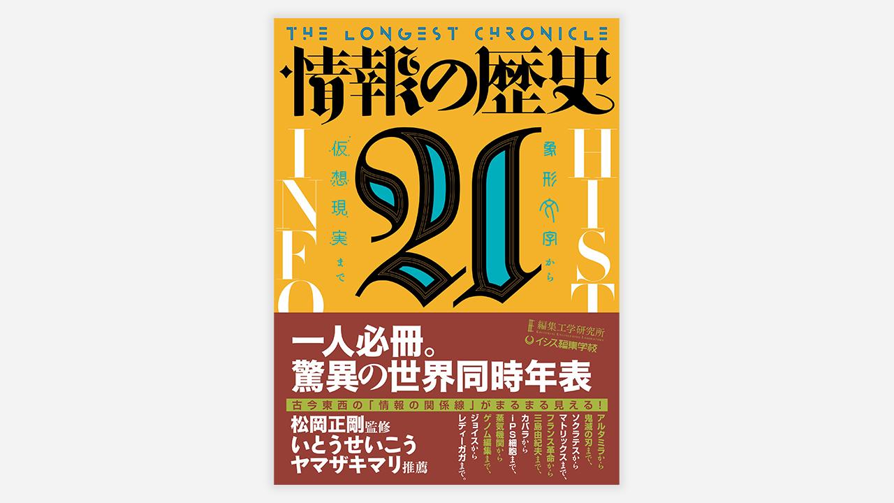 『情報の歴史21–象形文字から仮想現実まで』25年ぶりの再増補版として発売!