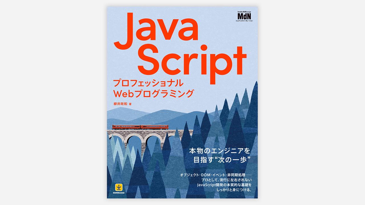 流行に左右されない本質的な基礎をしっかりと身につける『プロフェッショナルWebプログラミング JavaScript』発売