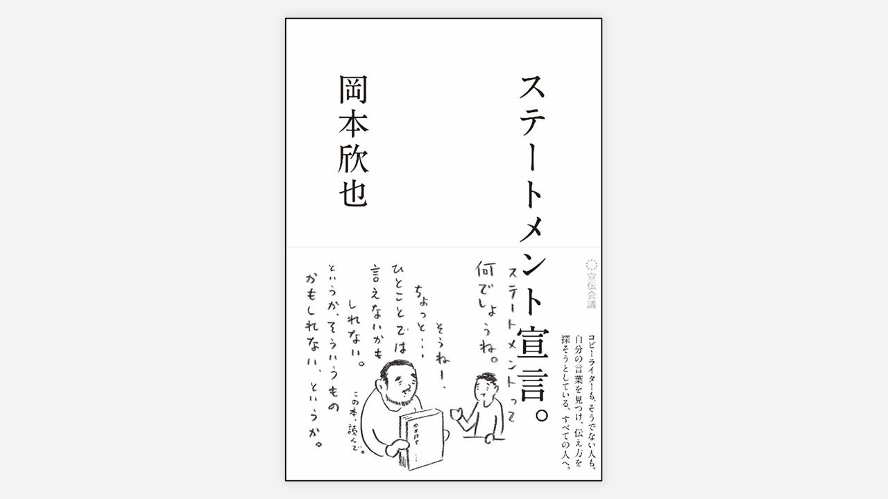 書籍『ステートメント宣言。』岡本欣也著のご紹介。広告・デザイン関係者必見、ステートメントを学ぼう!