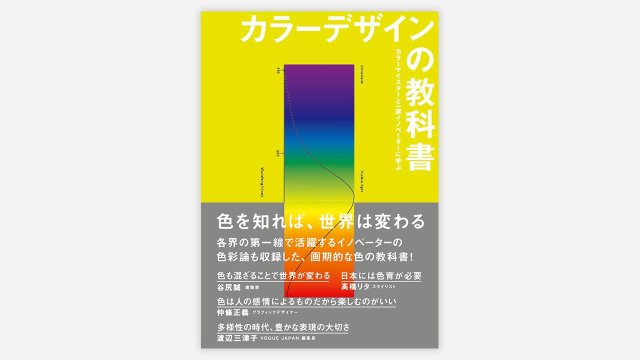 カラーマイスターと一流イノベーターから「色の技術」を学ぶ本「カラーデザインの教科書」発売!