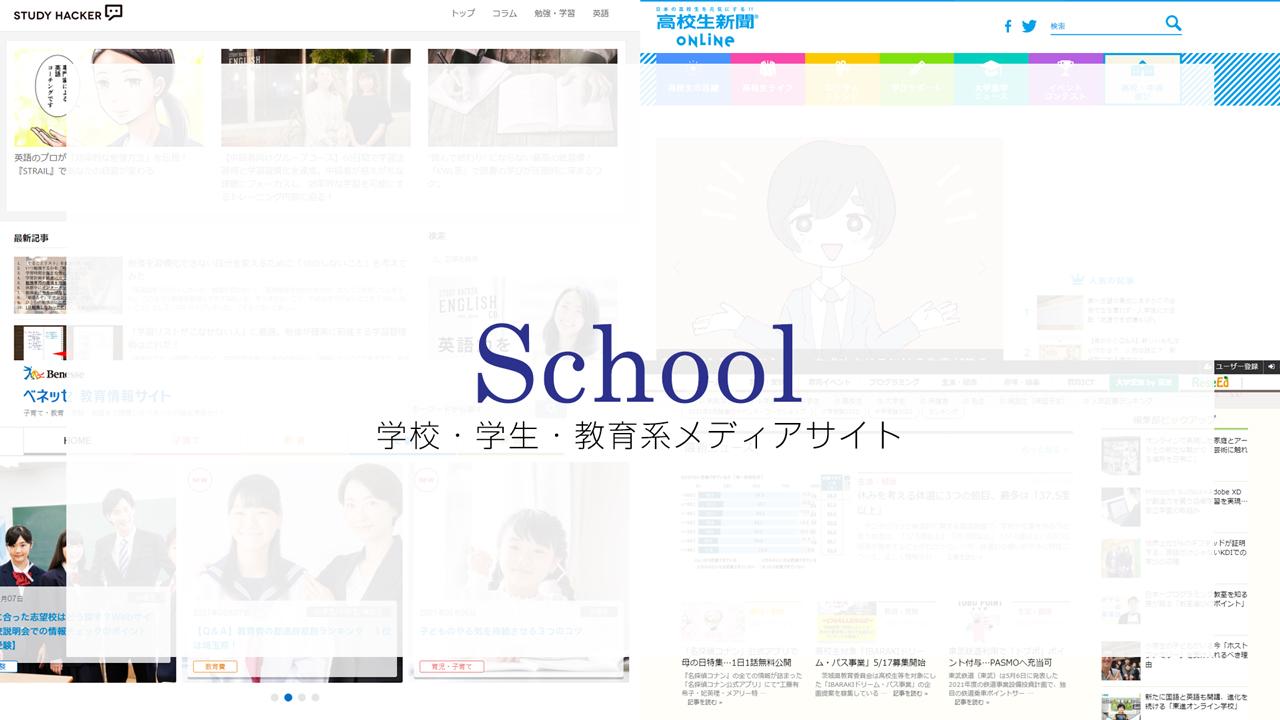 学校・教育・勉強系のメディアサイト【リンク集|4選】
