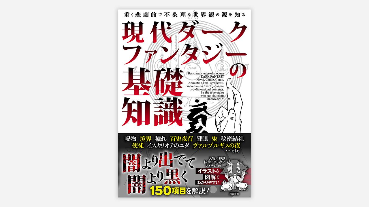 人気作品に出てくる用語を理解することでさらに世界観を楽しめる!! 書籍『現代ダークファンタジーの基礎知識』発売