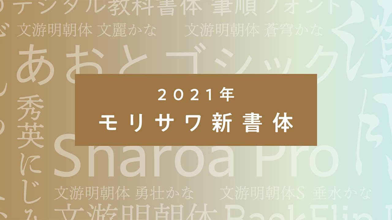 モリサワ 2021年度新書体として流れるように文字がつながる筆書体「澄月」などデザインの幅を広げるラインナップを発表