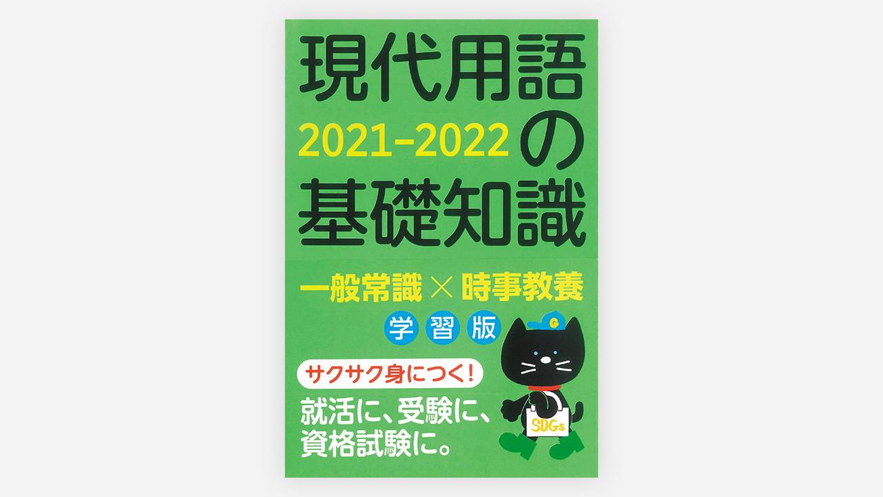 一般常識や時事教養のための一冊『現代用語の基礎知識 学習版 2021-2022』発売 「いま」必要な知識が身につく