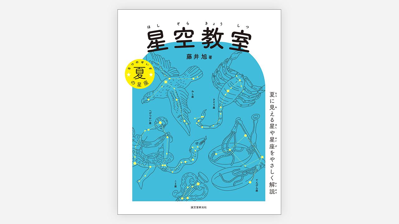夏の星空観察を楽しくする知識が満載!『星空教室 夏の星座』発売