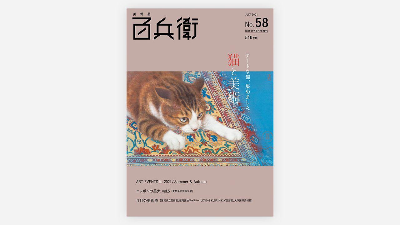 アートに興味のなかった人にも美術の面白さ、素晴らしさを伝えたいという想いから生まれた季刊美術誌『美術屋・百兵衛』