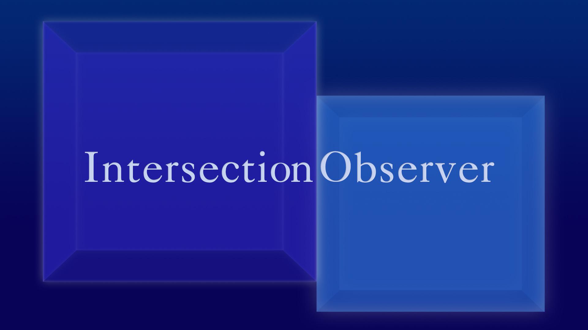 JSのIntersection Observerを使ったスクロールアニメーションの作り方