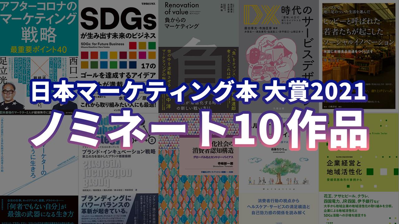 日本マーケティング学会員が選ぶ「日本マーケティング本 大賞2021」今年のノミネート10作品を発表