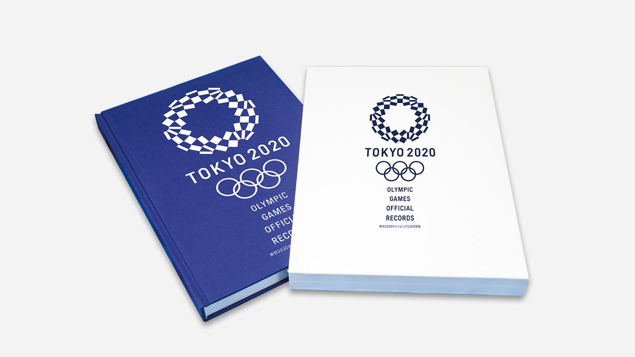 完全受注生産「東京2020オリンピック公式記録集」が豪華上製本で登場 !日本代表選手団の活躍や記録を全て網羅