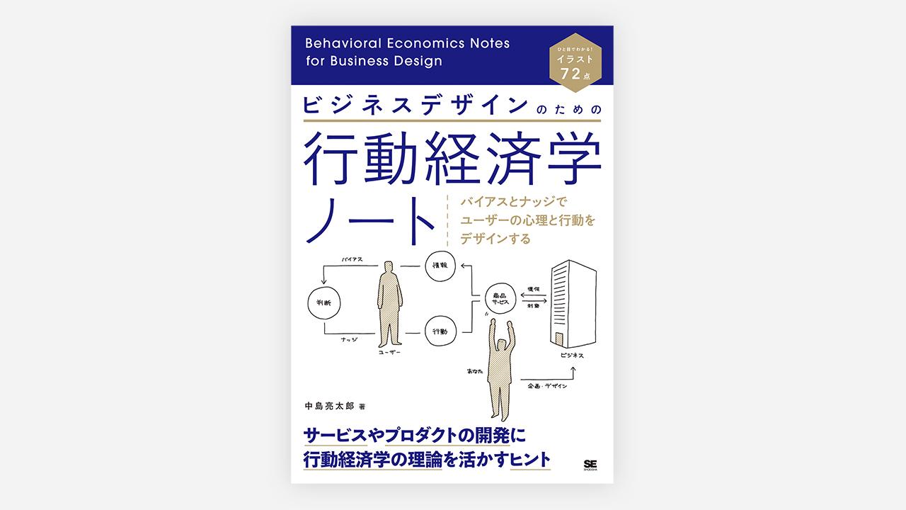 UXデザイナー・ジマタロさんの人気noteが書籍化!『ビジネスデザインのための行動経済学ノート』が9月13日に発売!