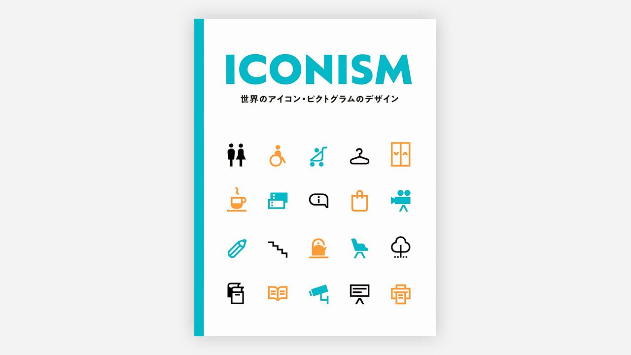 『ICONISM 世界のアイコン・ピクトグラムのデザイン』8/23発売