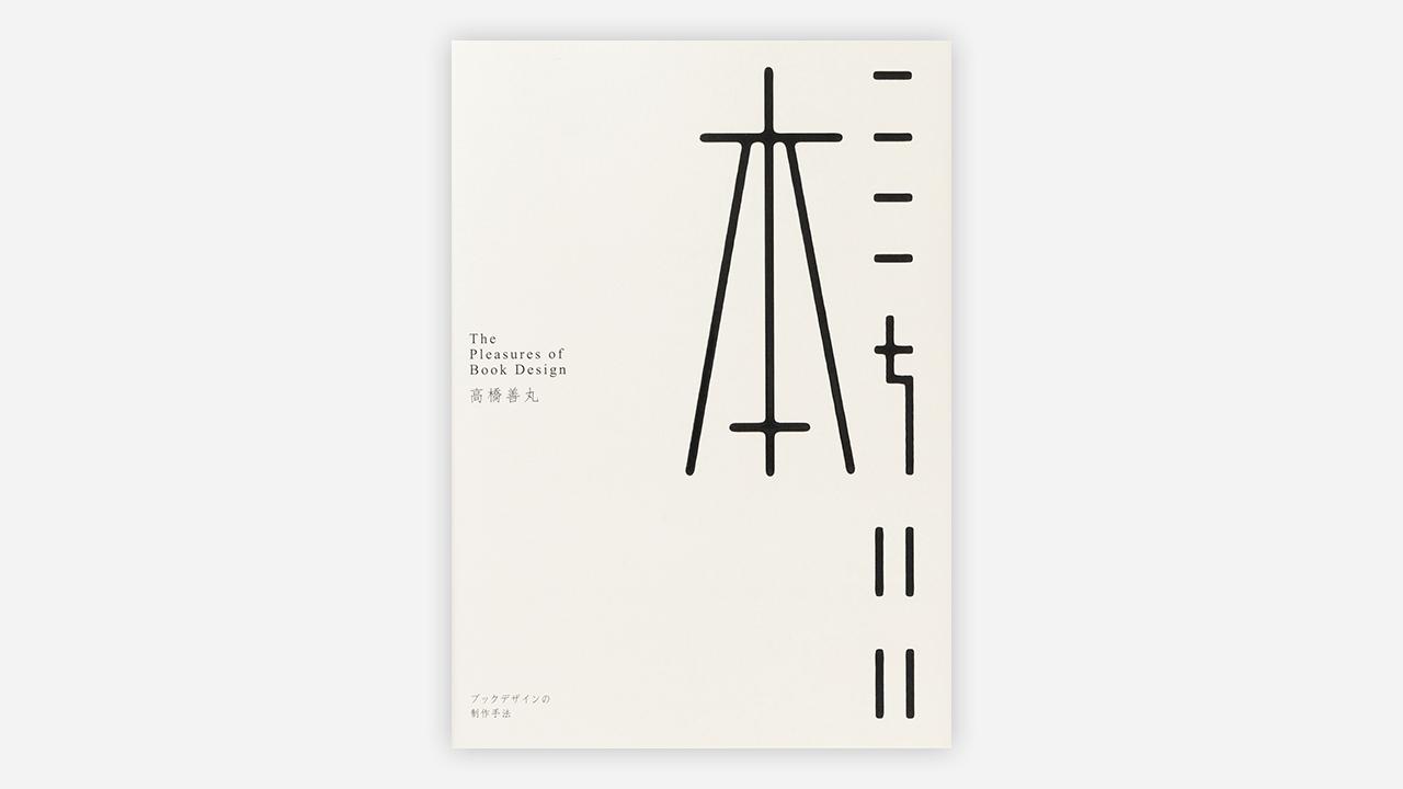 100冊の実例で見せるブックデザインの制作手法『ここちいい本 –ブックデザインの制作手法– 』発売