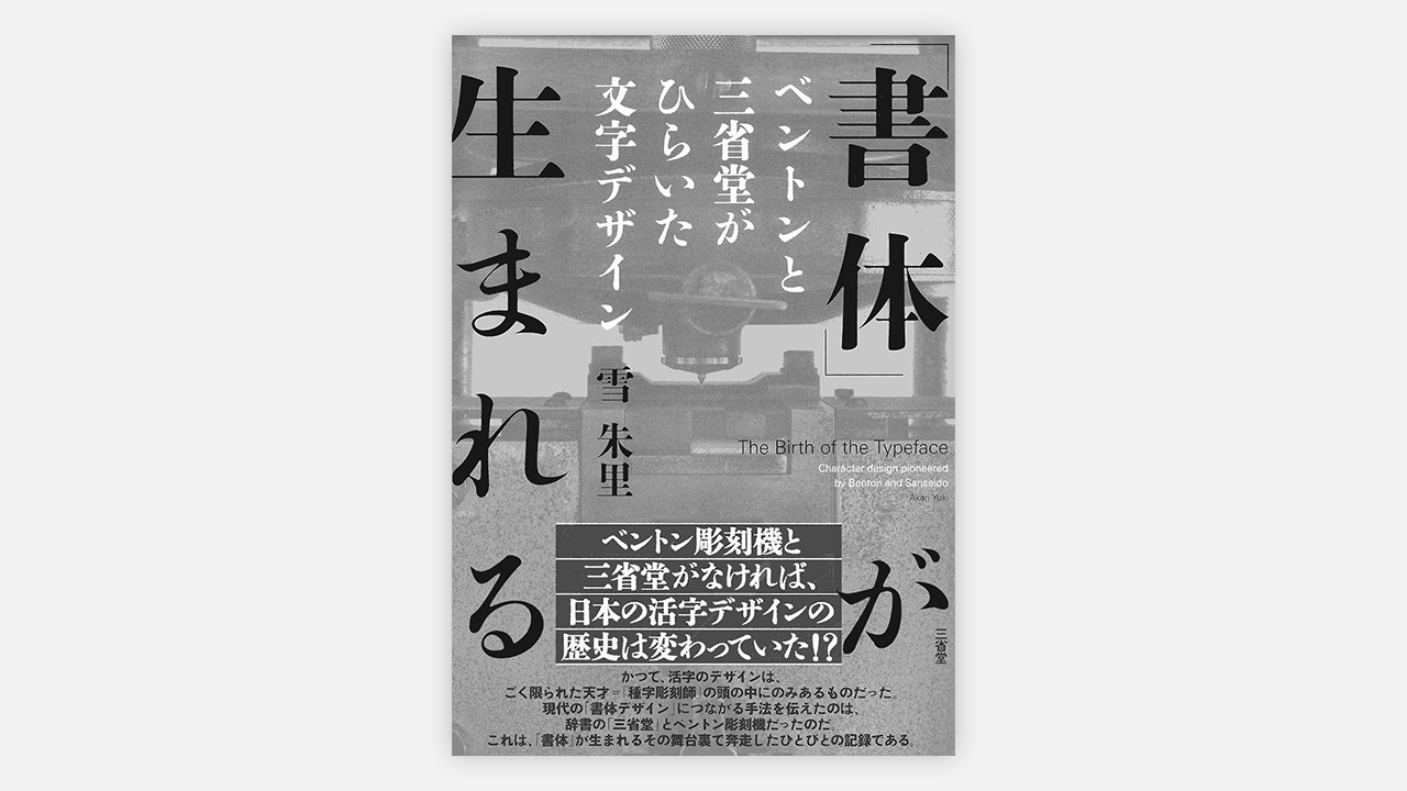 【文字にかかわるひと必読!】三省堂『「書体」が生まれる 三省堂とベントンがひらいた文字デザイン』発売