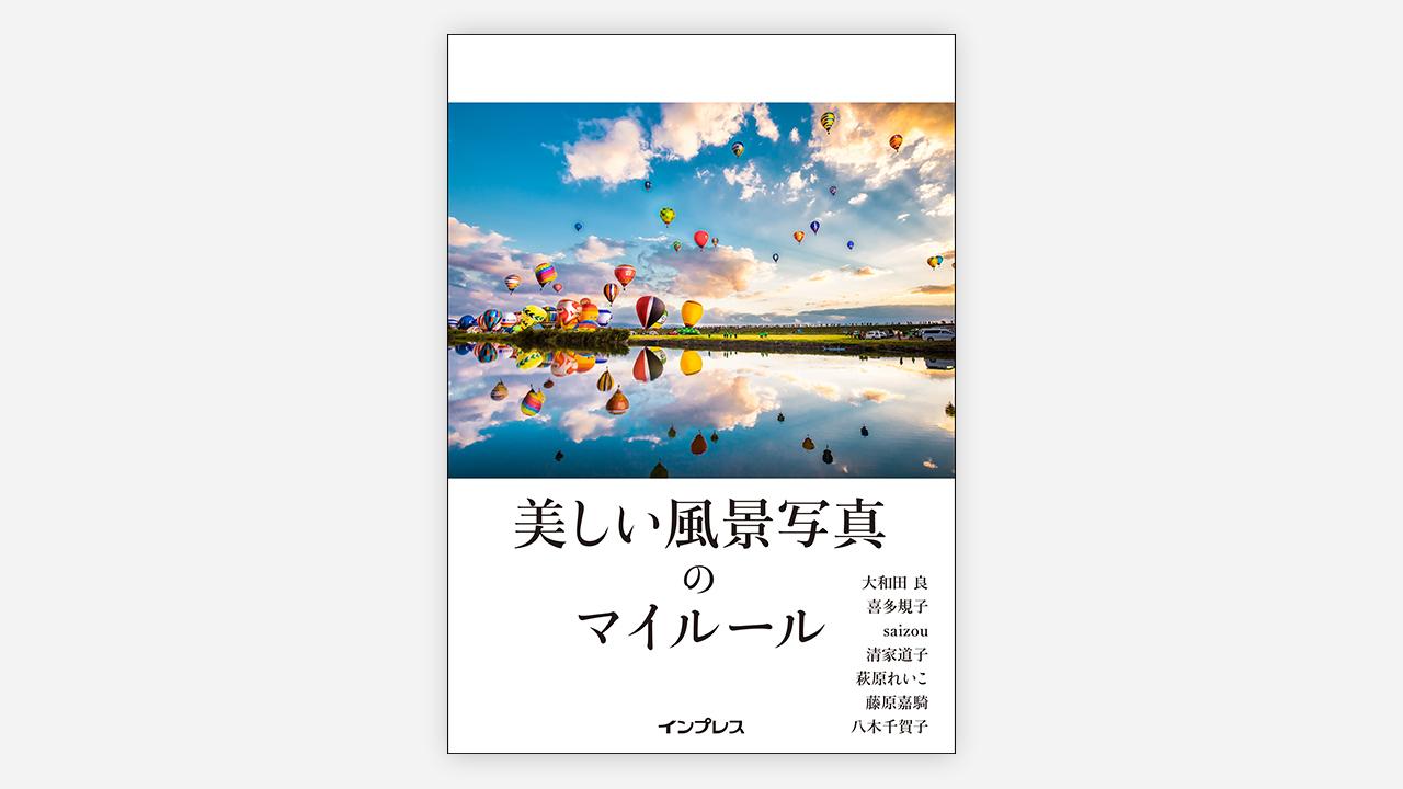 風景写真がうまくなる49のヒントとアイデアを詰め込んだ書籍『美しい風景写真のマイルール』発売