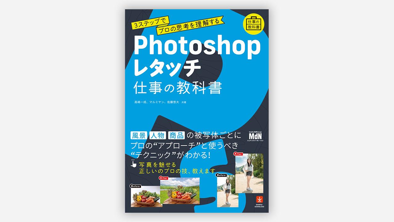 レタッチの正しいプロの技が学べる本『Photoshopレタッチ 仕事の教科書 3ステップでプロの思考を理解する』発売