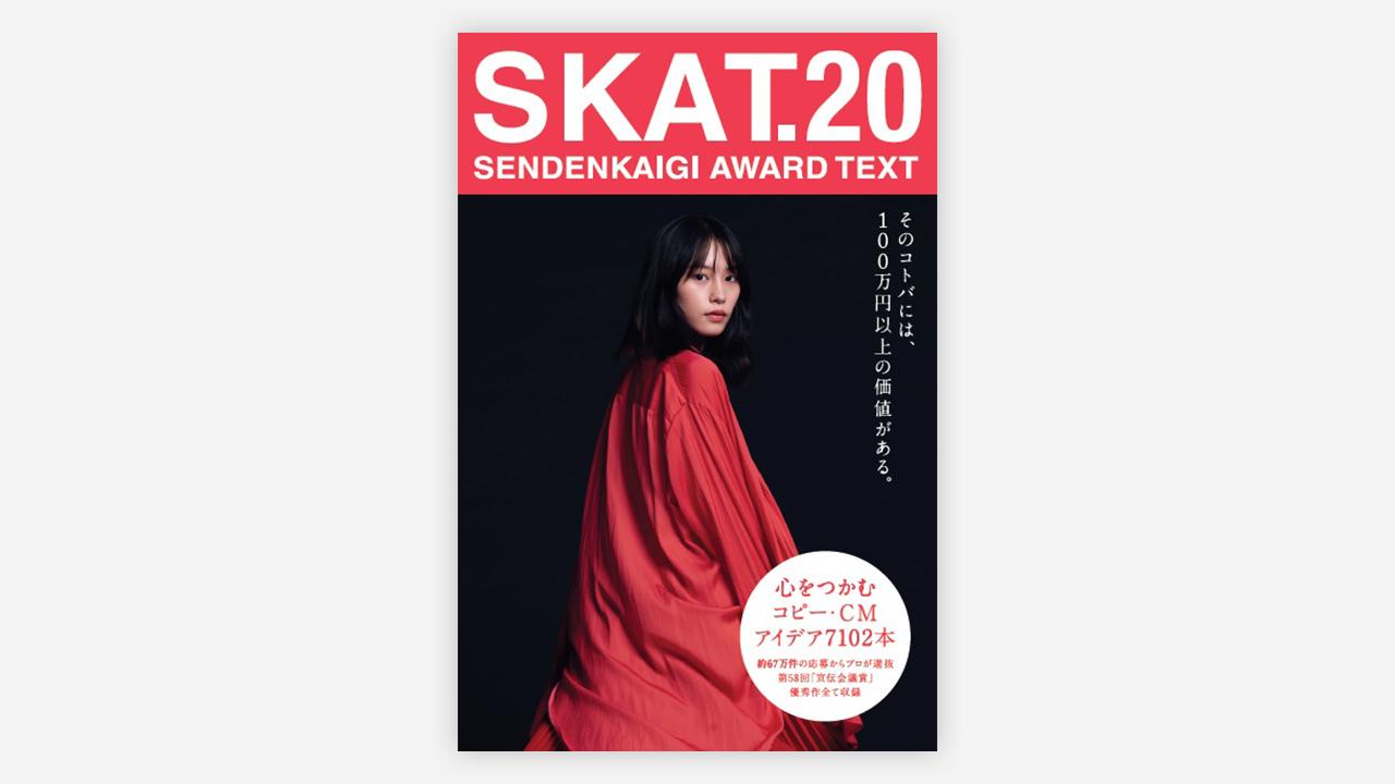 【コピーライト集】企業・商品の課題に対するコピー・アイデア7102本を収録『SKAT.20』発売