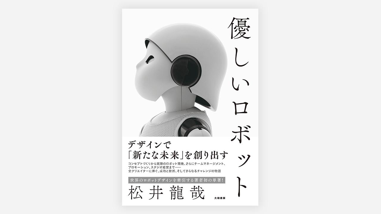 ロボットデザイナー・松井龍哉氏の著書『優しいロボット』発売!
